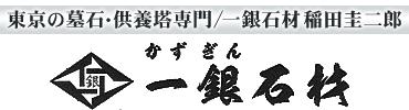 東京で最高品質、手加工のお墓なら東京マイスター受賞の一銀石材